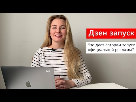 Дзен запуск — что дает авторам запуск официальной рекламы в Яндекс.Дзене