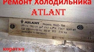 видео Ремонт уплотнителя холодильника
