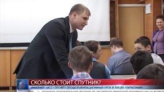2015.12.29 Инженер «ИСС» провёл профориентационный урок в лицее «Гармония»