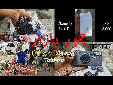 Chor Bazar Rawalpindi Pakistan | New Vlog @ Chor Bazar
