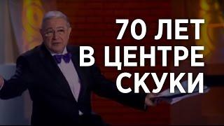 Евгений Петросян - 70 лет уже не в обед - ОБЗОР - МятаМята #12