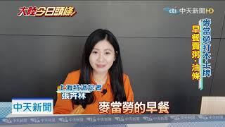 20190804中天新聞 陸肯德基跨行賣「麻辣串、滷味」 民眾:這不是肯德基