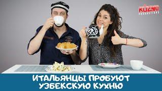 Итальянцы пробуют кухню Узбекистана
