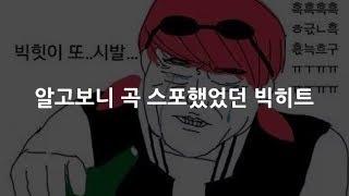 [방탄소년단/끙탄] 알고보니 곡 스포했었던 빅히트... 빅히트가 또...