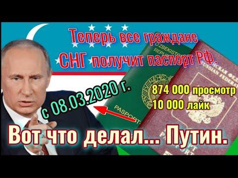 Все граждане СНГ получить паспорт РФ, Путин подписал || Азия24