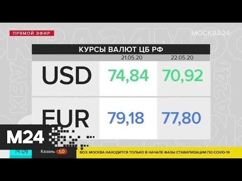 ЦБ РФ установил официальные курсы валют на 22 мая - Москва 24