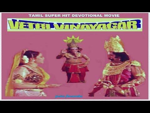 vetri-vinayagar-full-movie-hd
