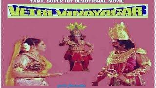Vetri Vinayagar Full Movie HD