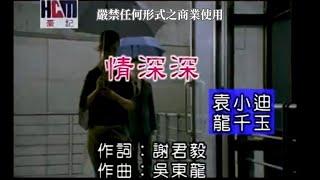 袁小迪vs龍千玉-情深深(官方KTV版)