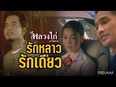 คอร์ดเพลง รักหลาวรักเดียว หลวงไก่ อาร์สยาม Rsiam