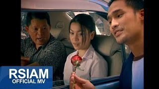 รักหลาวรักเดียว : หลวงไก่ อาร์ สยาม [Official MV]