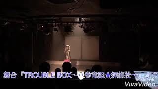 アクションサスペンス 舞台 「TROUBLE BOX〜八巻竜胆探偵社〜」 脚本・...