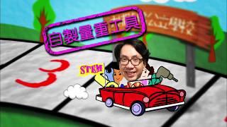 Publication Date: 2019-02-28   Video Title: ETV 教育電視:樂在STEM中(下) (小學常識科)