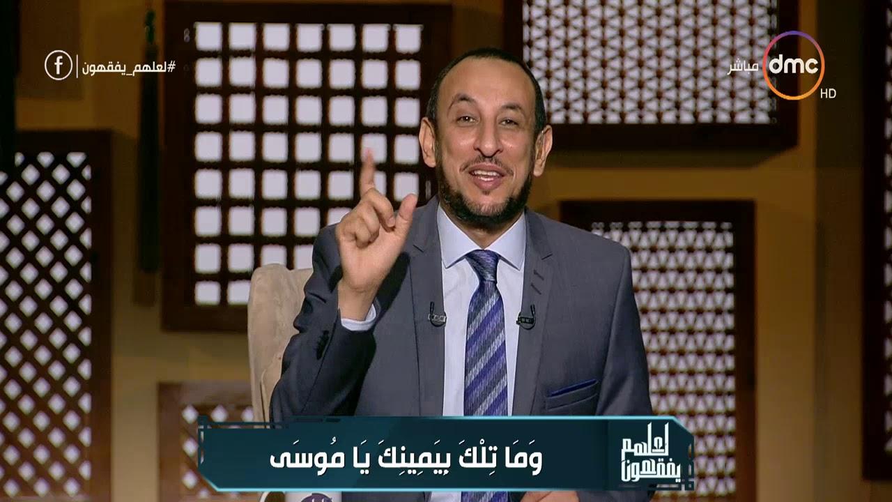dmc:لعلهم يفقهون - الشيخ رمضان عبد المعز: هذا جزاء من يعمل ويعلم ويدعو إلى القرآن