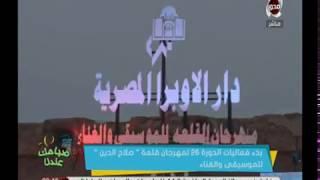 فعاليات الدورة 26 لمهرجان قلعة صلاح الدين للموسيقى والغناء | صباحك عندنا