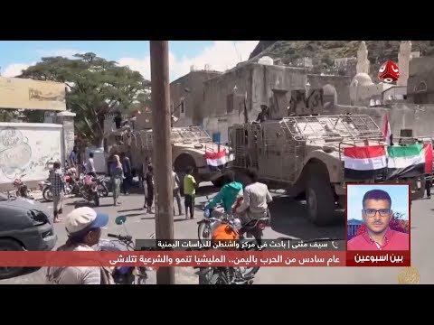 عام سادس من الحرب باليمن ...  المليشيا تنمو والشرعية تتلاشى |  بين اسبوعين