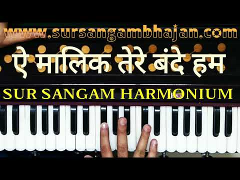 Ae Malik Tere Bande Hum ♧ How to Play Harmonium ♧www.sursangambhajan.com