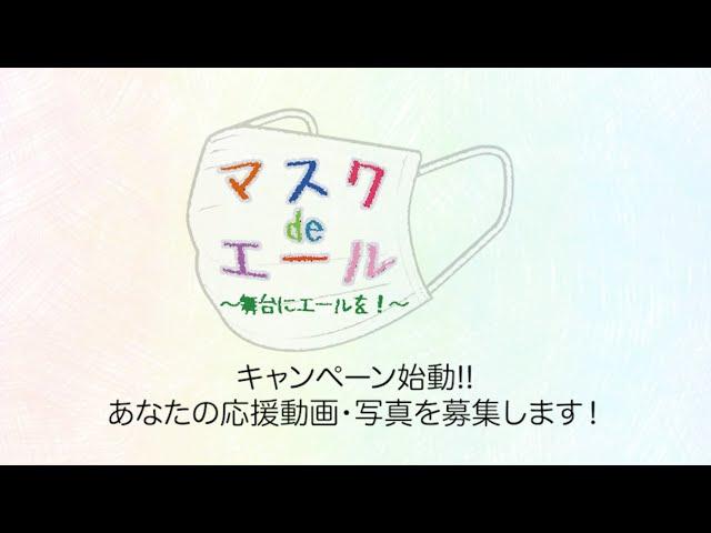 WAHAHA本舗「マスク・de・エール〜舞台にエールを!〜」キャンペーンのイメージ動画です。