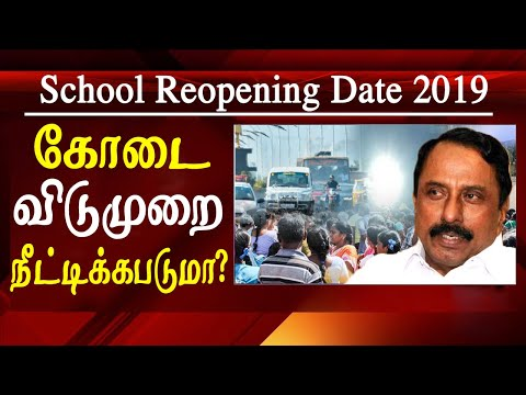 school reopen date 2019 latest update tamil news latest tamil news   School Education Minister K.A. Sengottaiyan has reiterated that all schools in the State will reopen on June 1, as was announced earlier. Addressing mediapersons here on Saturday, he said new curricula would be introduced for Classes I, VI, IX, and XI from the coming academic year, and hence, schools would need to function for a minimum of 185 days. The new text books would have Quick Response (QR) codes, which would allow students to access information on specific topics online. All steps were being taken to boost admissions to government schools, he said, adding that the distribution of four types of uniforms for government school students of Classes I to V, VI to VII, IX and X, and Plus One and Plus Two, would be completed by June.  school reopen date 2019, More tamil news, tamil news today, latest tamil news, kollywood news, kollywood tamil news Please Subscribe to red pix 24x7 https://goo.gl/bzRyDm red pix 24x7 is online tv news channel and a free online tv