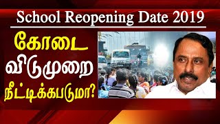 school reopen date 2019 latest update tamil news latest tamil news