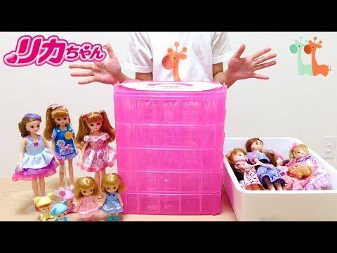 リカちゃん人形 収納ケース リカちゃん コレクション / Licca-chan Doll Storage Case , My Doll Collection