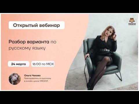 Разбор варианта по русскому языку | Русский язык ОГЭ 2021 | Умскул