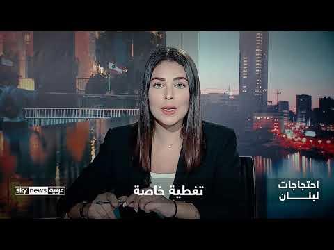 تابعوا تغطية خاصة  للاحتجاجات والمظاهرات في #لبنان على سكاي نيوز عربية  - نشر قبل 12 دقيقة