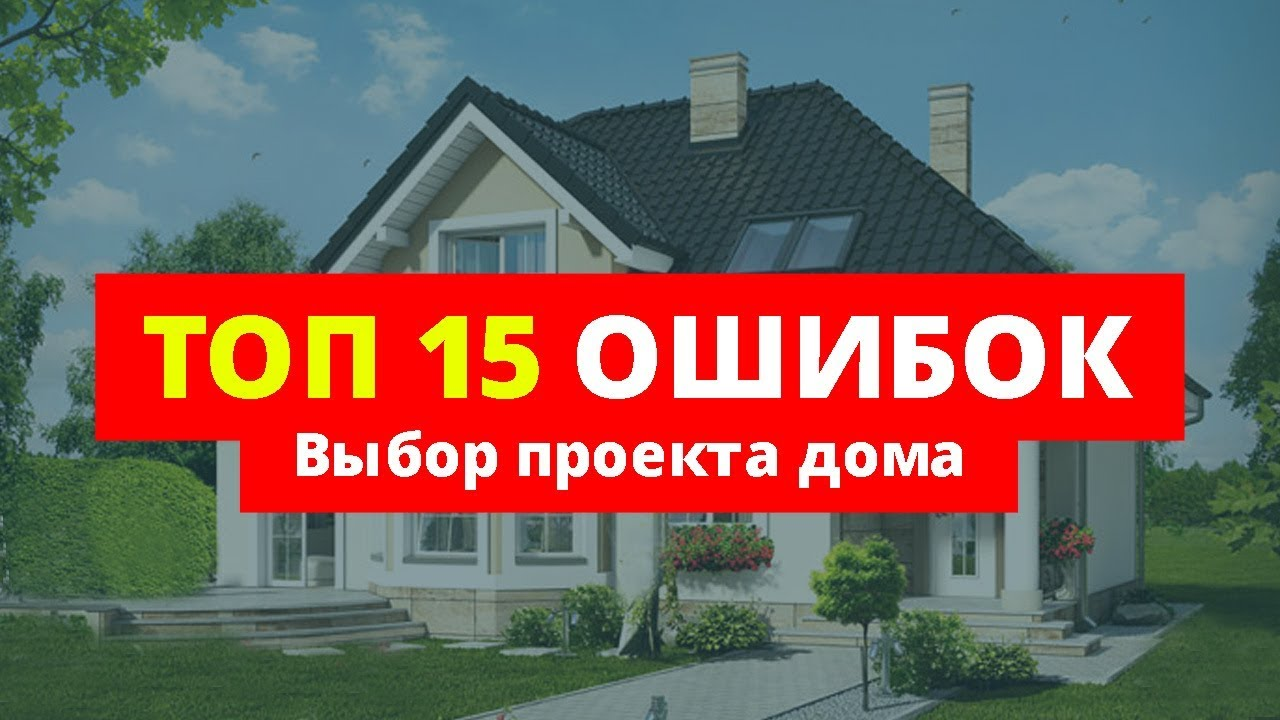 Проект дома. ТОП 15 ОШИБОК! Как выбрать проект дома для ...