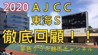 【回顧】2020AJCC&東海ステークス!ブラストワンピースは120点満点のステイフーリッシュを打ち負かす?
