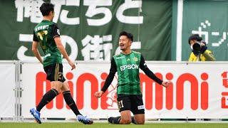 松本山雅FCvsレノファ山口FC J2リーグ 第30節