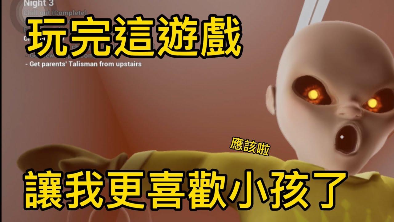 【恐怖遊戲】當媽體驗?聽說玩了這個遊戲會更喜歡喜歡小孩:)【聽說我叫卯咪】《Baby in yellow 》