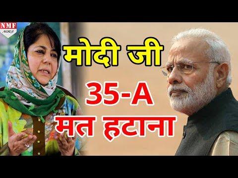 Article 35-A को लेकर Modi से मिली Mehbooba Mufti, 35-A को बताया Alliance का आधार