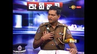 Pathikada, Sirasa TV with Bandula Jayasekara 2nd of January 2019, DIG Sajeewa Madawaththa Thumbnail