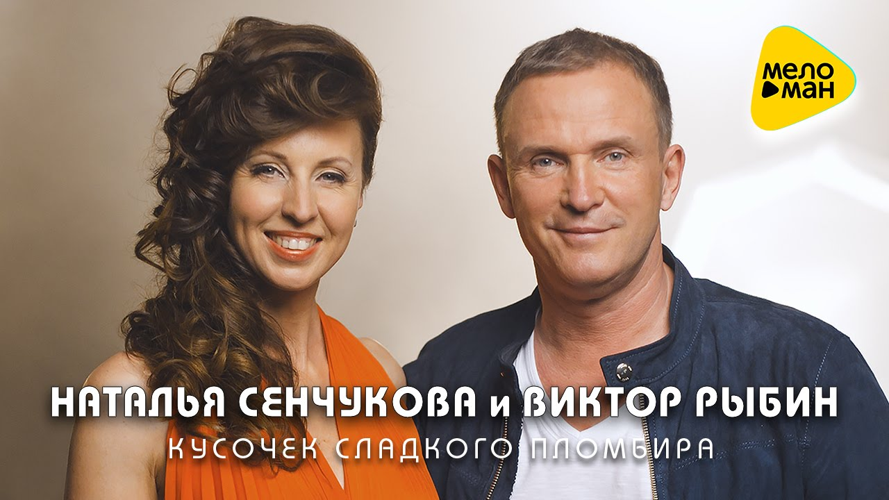фото наталья сенчукова