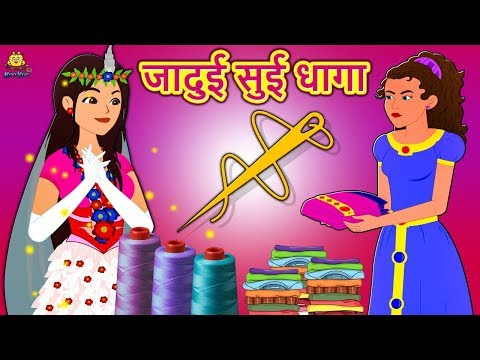 जादुई सुई धागा - Magic Land Stories | Hindi Kahaniya | Bedtime Moral Stories | Hindi Fairy Tales
