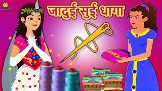 जादुई सुई धागा - Magic Land Stories   Hindi Kahaniya   Bedtime Moral Stories   Hindi Fairy Tales