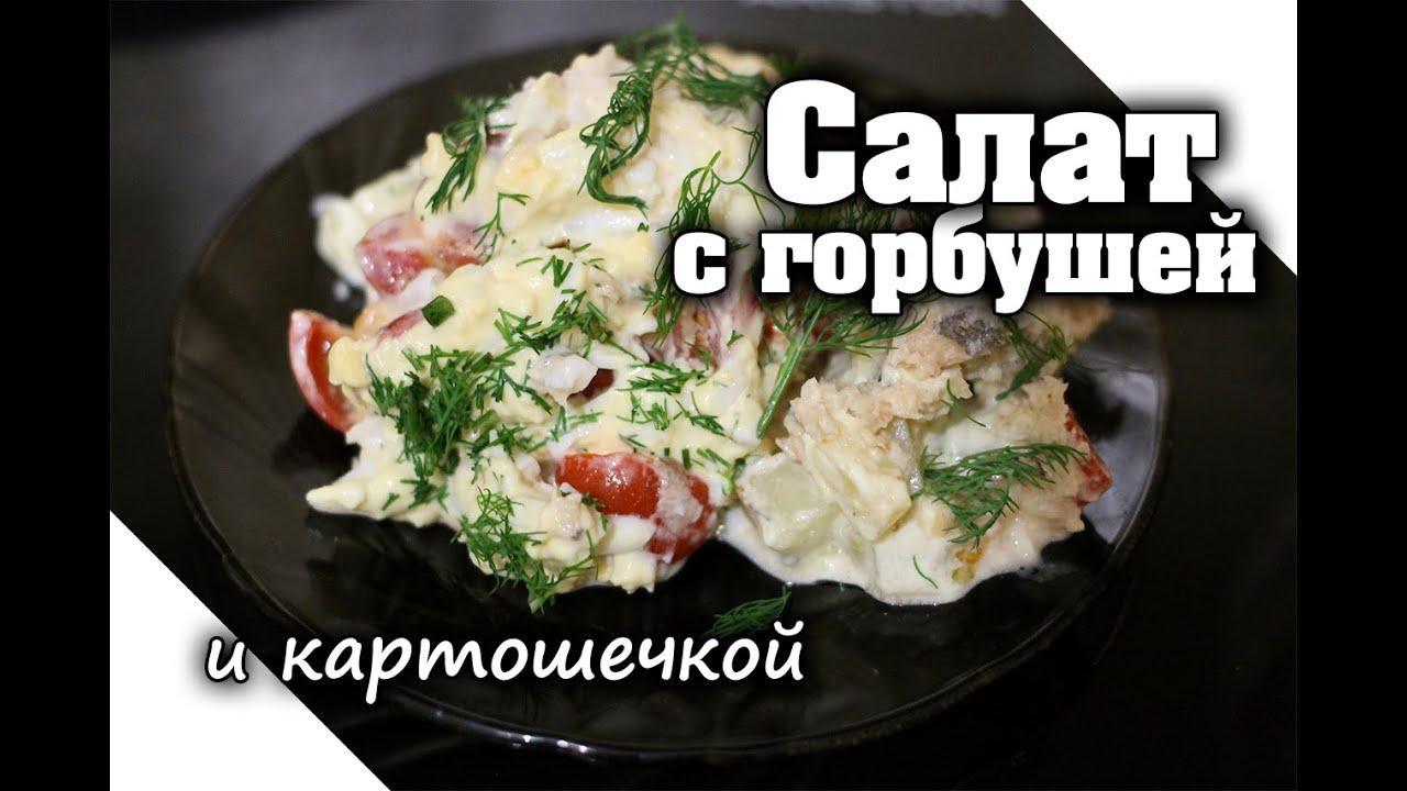 Салат из горбуши с жареной картошкой | Рыбный салат с консервой, картофелем и яйцом