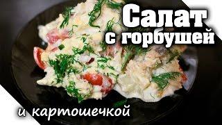 Салат из горбуши с жареной картошкой | Салат с консервой рыбной, картофелем и яйцом