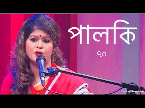 Palki -70 | Mamun Zahid | MIMI | Songs of GAZI MAZHARUL ANWAR | CHANNEL i | IAV