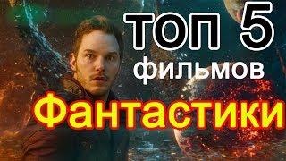 ТОП 5 Трейлеры к фильмам в жанре ФАНСТАСТИКА