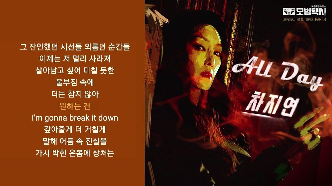 차지연(Cha Ji Yeon) - All Day (모범택시 OST Part 4)
