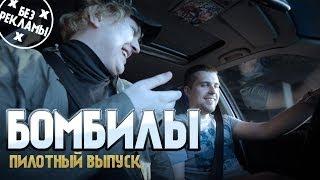 БОМБИЛЫ - Пилотный выпуск