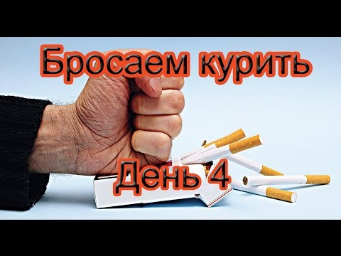 как бросить курить 4 день