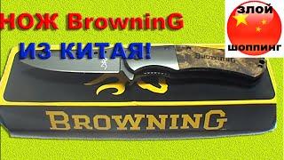 Китайский Нож Браунинг 351 / BrowninG 351 с Алиэкспресс - Обзор Выкидного Ножа из Китая!(Купить нож Браунинг 351 можете тут http://ali.pub/86sq3 (я брал нож BrowninG 351 за 8$ Сейчас он Стоит подороже - в общем, выбир..., 2016-07-12T23:35:52.000Z)