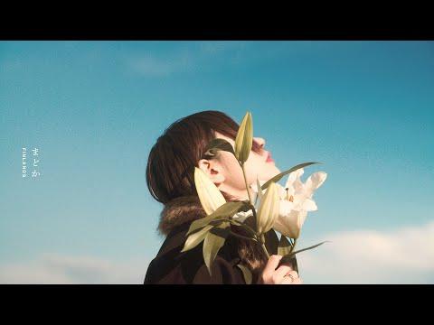 FINLANDS「まどか」Music Video