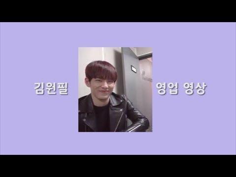 [DAY6/데이식스] 김원필 영업영상 (귀여움영업)