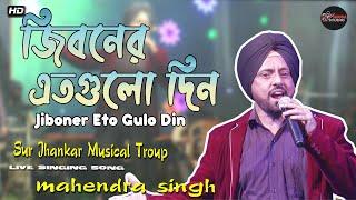 জীবনের এতোগুলো দিন ( Bappi Lahiri ) || Jiboner Eto Gulo Din || live singing song mahendra singh