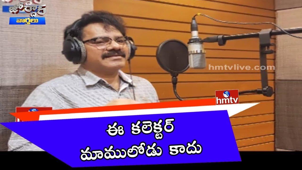 Komaram Bheem District Collector Song | Jordar News | HMTV