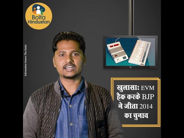 EVM बनाने वाले एक्सपर्ट ने किया खुलासा : 2014 में BJP ने हैक किया EVM