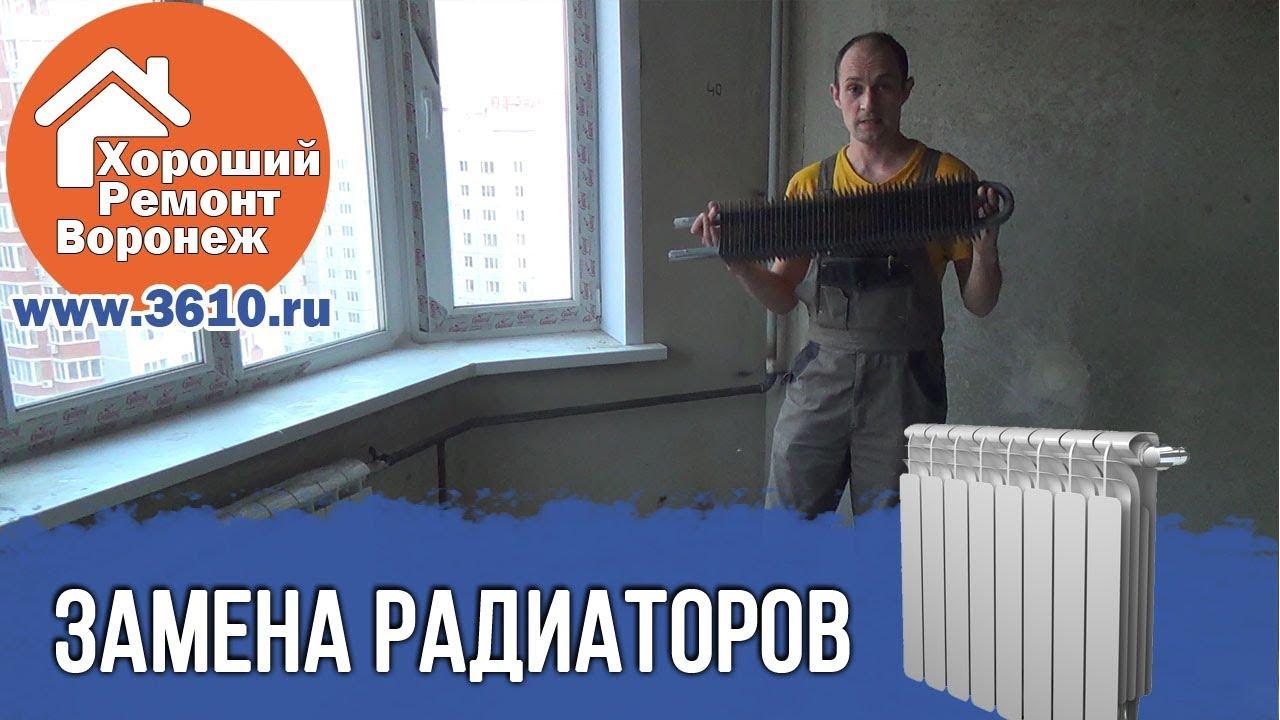 Замена батарей отопления в квартире воронеж